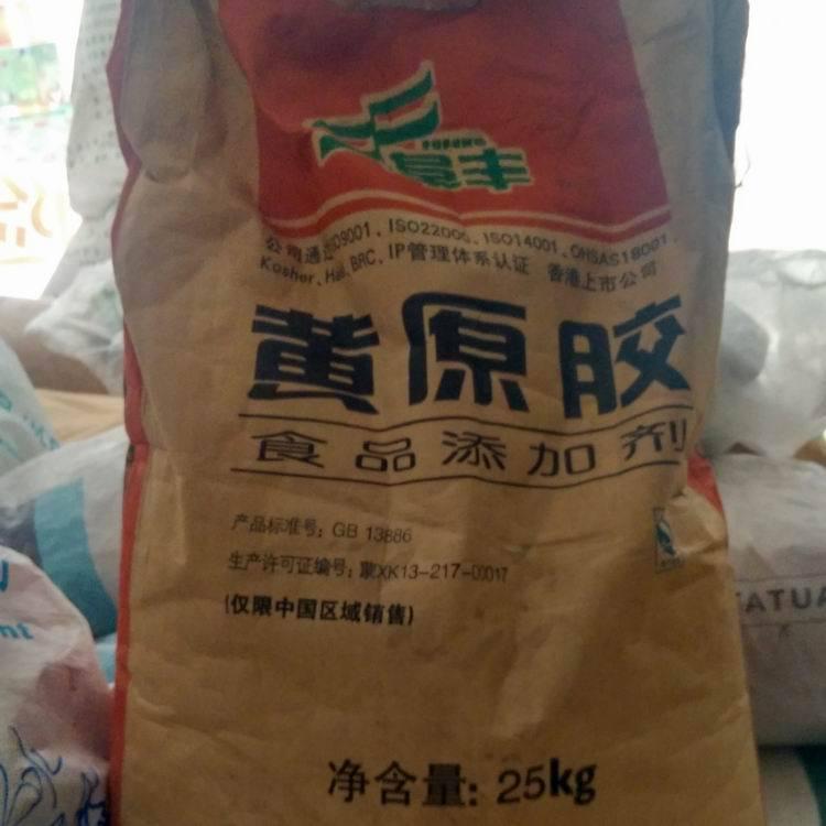 食品级黄原胶生产厂家直销  汉生胶增稠悬浮稳定剂