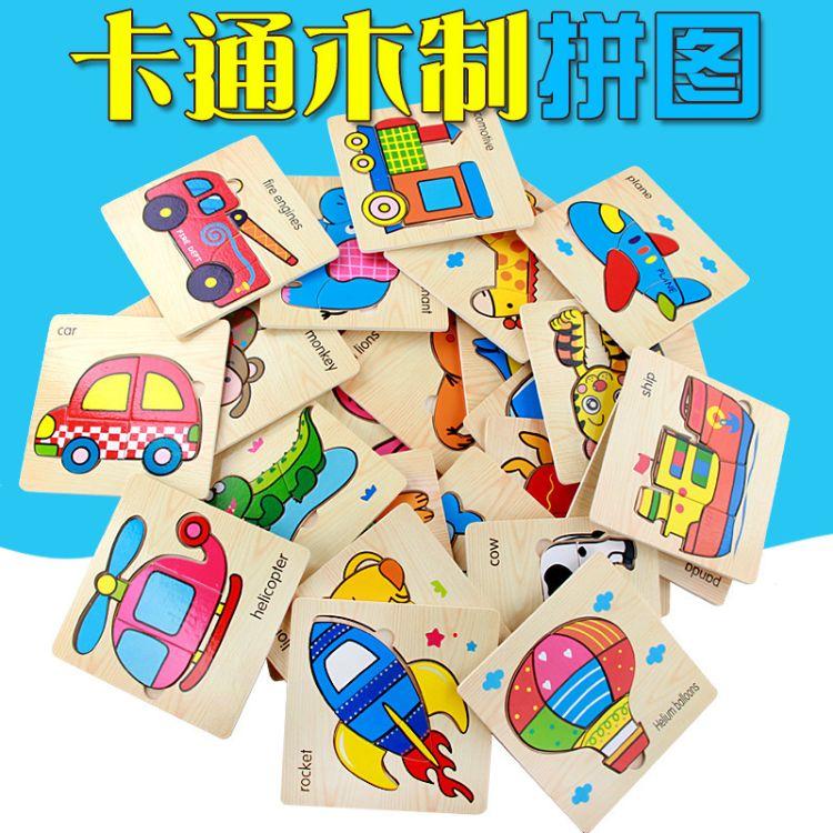 新款组合木制手抓立体拼板 3d木质拼图 儿童益智婴幼儿玩具厂批发