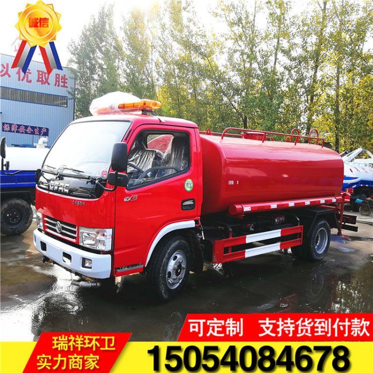 5吨东风D6水罐消防车 大型消防车抢险车 消防洒水两用车 可上牌