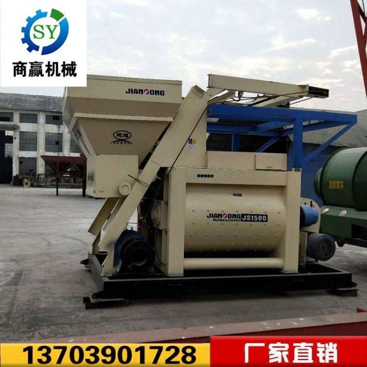 生产供应JS1500强制式混凝土搅拌机 1.5方 卧式双轴混凝土搅拌机