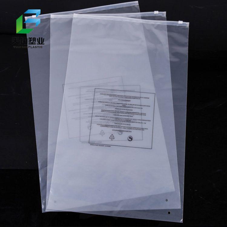 厂家定制透明拉链袋 现货PE自封袋 PE拉链袋批发 服装包装袋