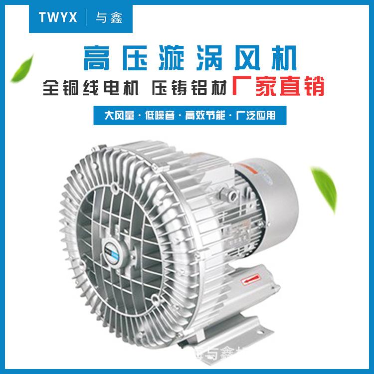 4kw高压风机 纺织机械 毛绒机械专用风机 印染机械设备专用鼓风机