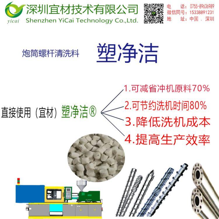 注塑机螺杆清洗料,注塑挤出机螺杆清洗剂,螺杆洗机料,塑净洁