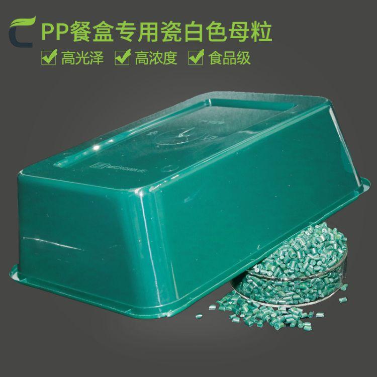 墨绿色色母粒 食品级餐盒专用PP色母 色母粒生产厂家定制PP色母粒