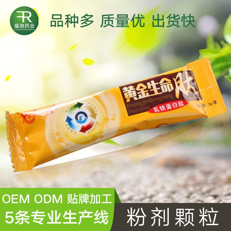 乳铁蛋白肽蛋白粉 ODM贴牌代加工