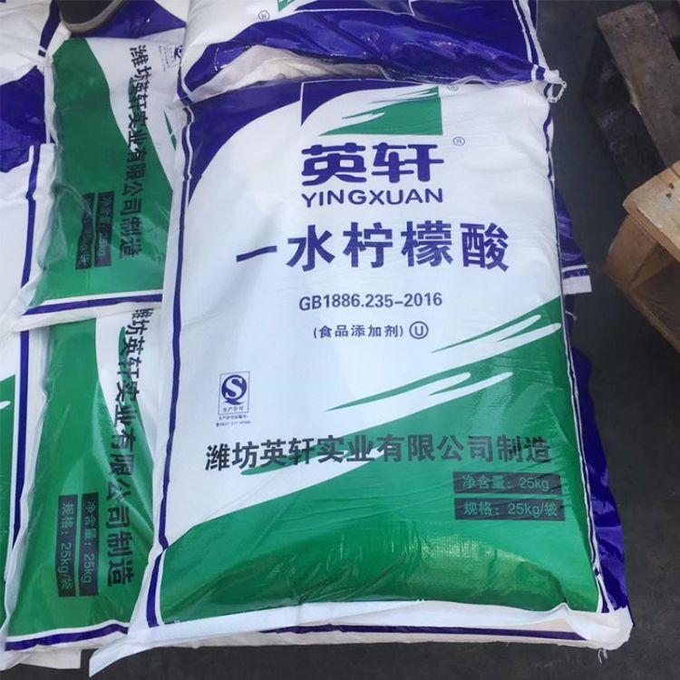 销售供应潍坊英一水柠檬酸  酸味调节剂一水柠檬酸 柠檬酸钠