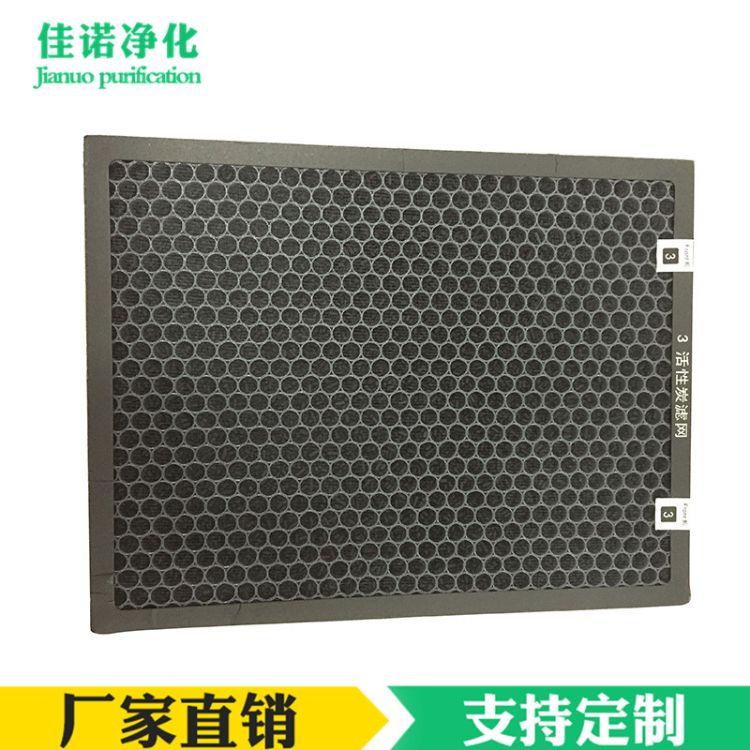 厂家直销 蜂窝灌炭过滤器 高效活性碳过滤器 活性碳过滤器定制