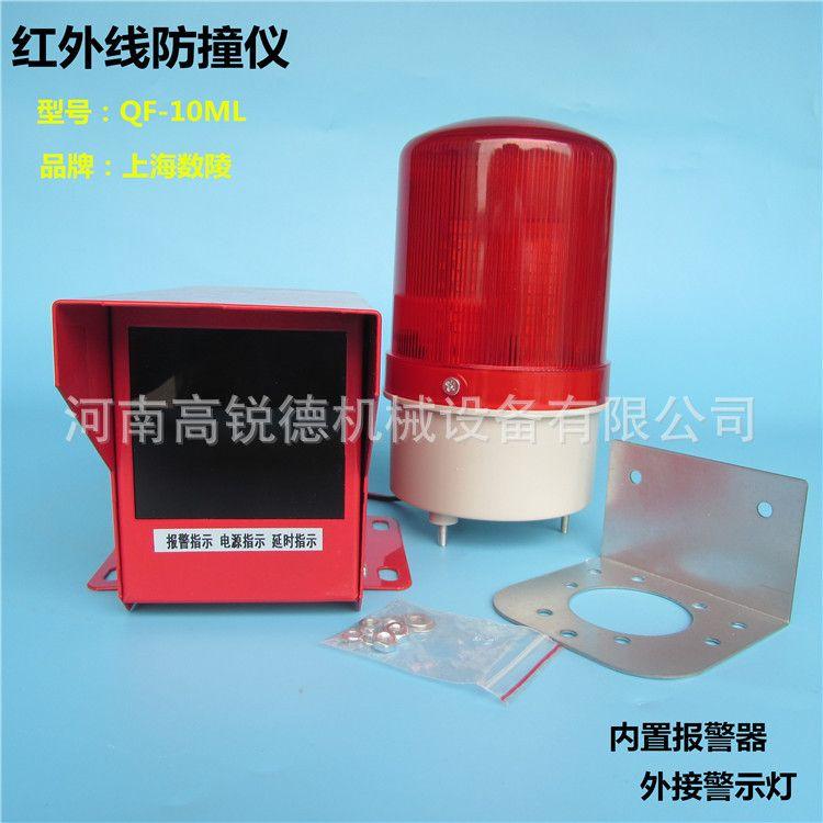 厂家直销QF-10ML型红外线防撞仪红外线行程开关上海数陵专业生产