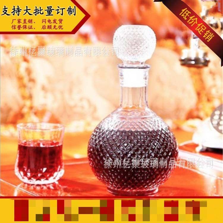 定制醒酒器500ml自酿葡萄酒瓶透明玻璃花瓶1000mll红酒瓶酒具批发