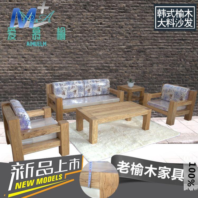 厂家中式大料全实木沙发组合 酒店老榆木实木沙发 实木沙发组合