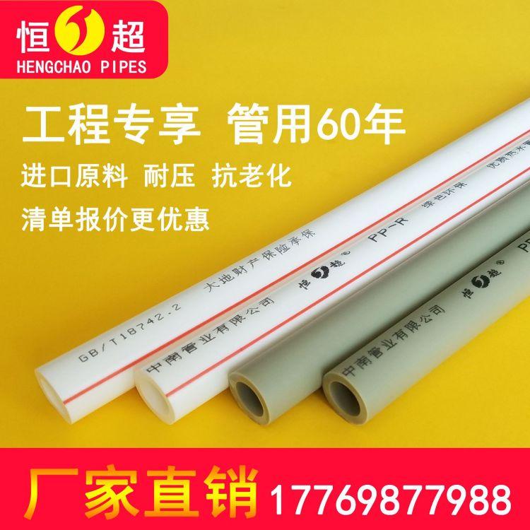 ppr冷热水管 厂家直销 热熔202532 PPR水管管材管件 ppr给水管
