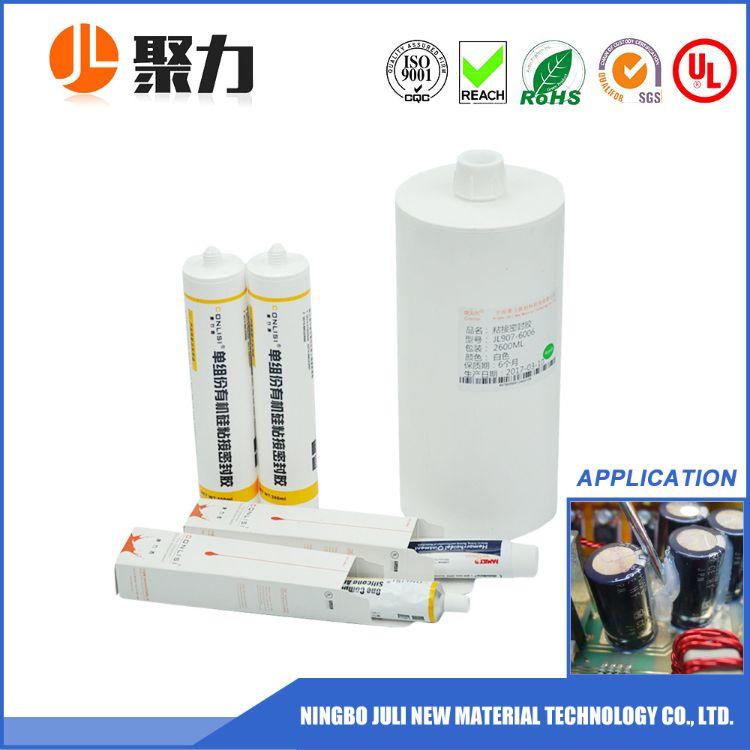 【聚力】粘接胶耐高温  PCPVC铝粘接密封 宁波专业粘合剂