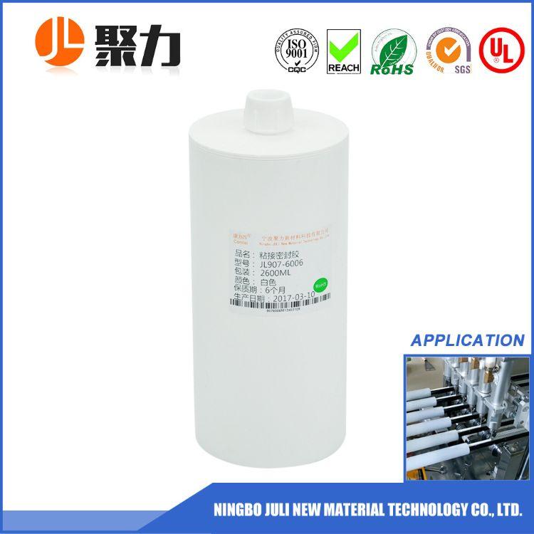 【聚力】密封胶 粘硅胶胶水 白色有机硅单组份粘接胶粘剂粘合剂