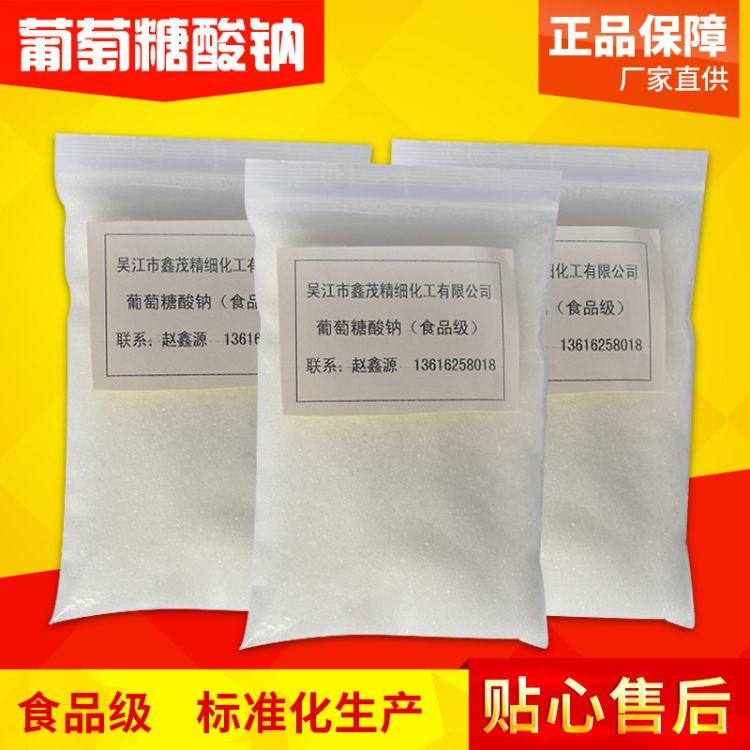 厂家直销优级工业食品级葡萄糖酸钠 水处理葡萄糖酸钠清洗剂批发