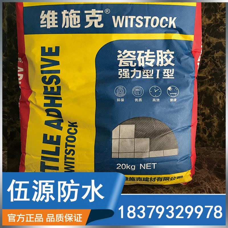 维施克强力瓷砖胶 抛光砖/玻化砖瓷胶适用厂家直销批发
