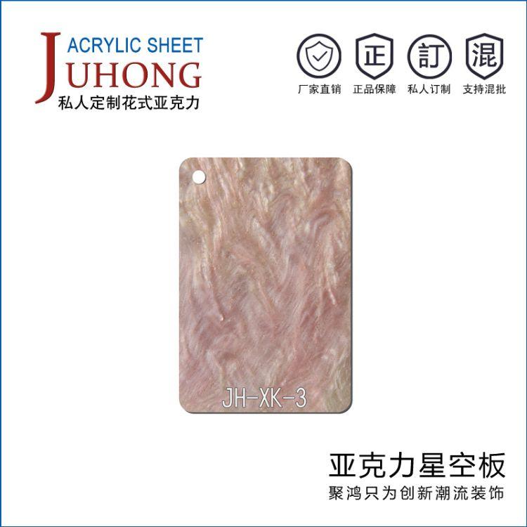 新款韩版亚克力星空板发夹制作原板厂家 来图来样定制加工亚克力