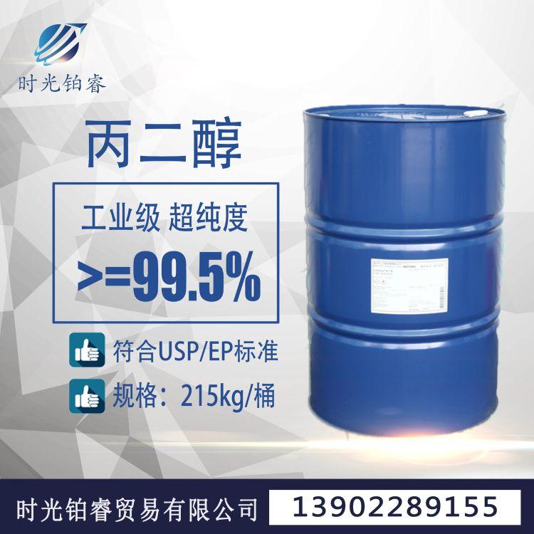 【现货供应】丙二醇 工业级 国产 高质量 99% USP/EP  食品添加剂