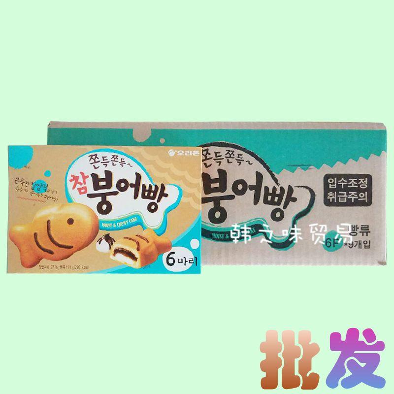 韩国进口零食 好丽友打糕鱼 奶油味 鱼形蛋糕174g 9盒箱