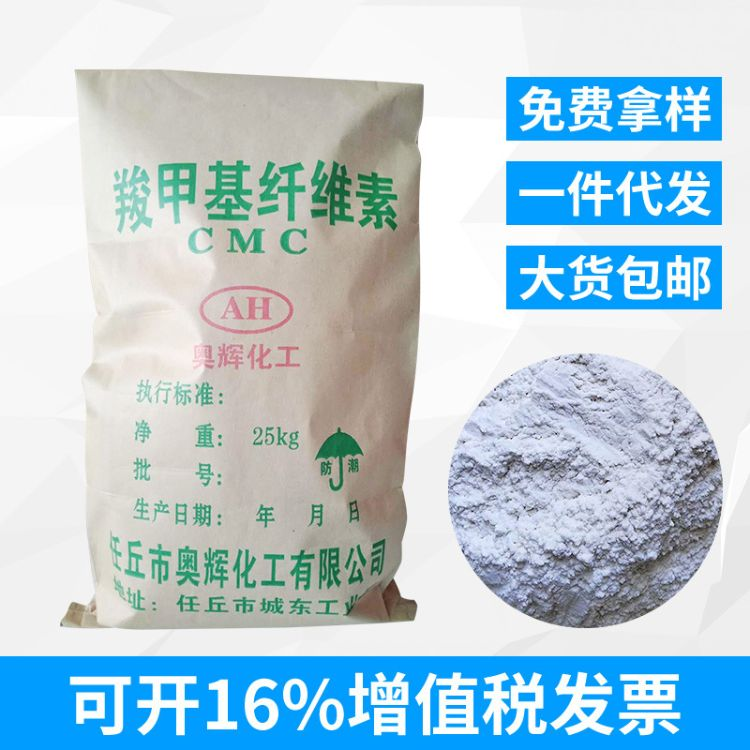 羧甲基纤维素钠高粘羧甲基纤维素cmc 工业级纤维素羧甲基纤维