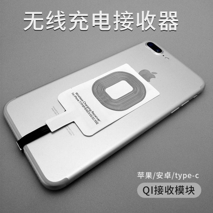 无线充电接收器 TYPE-C无线接收芯片 适用于苹果安卓手机内置贴片