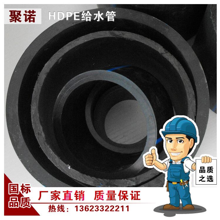黑色HDPE管材 聚乙烯PE给水管厂家批发 DN200 1.6MPA现货供应