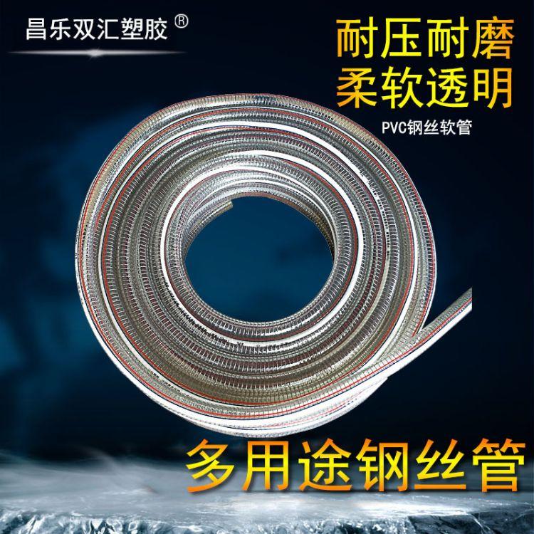 厂家直销PVC钢丝软管 PVC透明钢丝管 内嵌钢丝骨架 钢丝软管批发