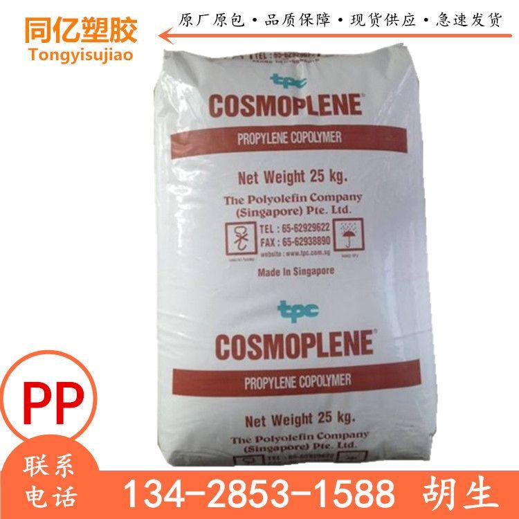 PP新加坡聚烯烃AH561 低流动 超高抗冲击性能 共聚物