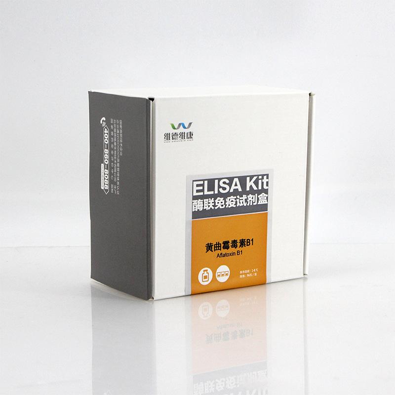 供应黄曲霉毒素 B1 酶联免疫试剂盒ELISA试剂盒 兽药残留检测试剂