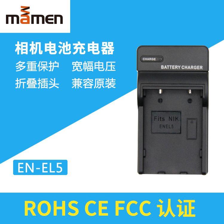 MAMEN 尼相机充电器 相机电池EN-EL5充电器