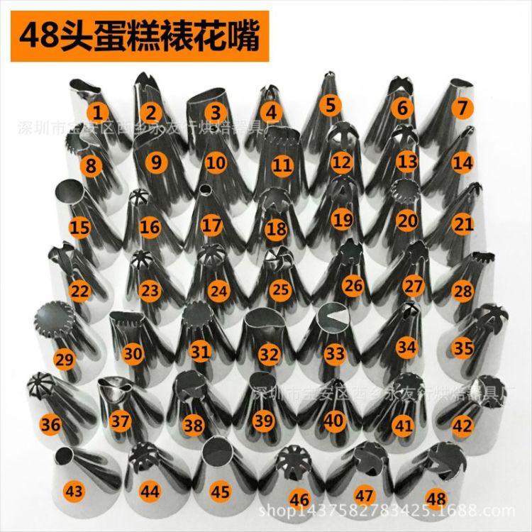 厂家直销 48头不锈钢裱花嘴 蛋糕喷嘴 烘焙DIY奶油工具 Nozzles