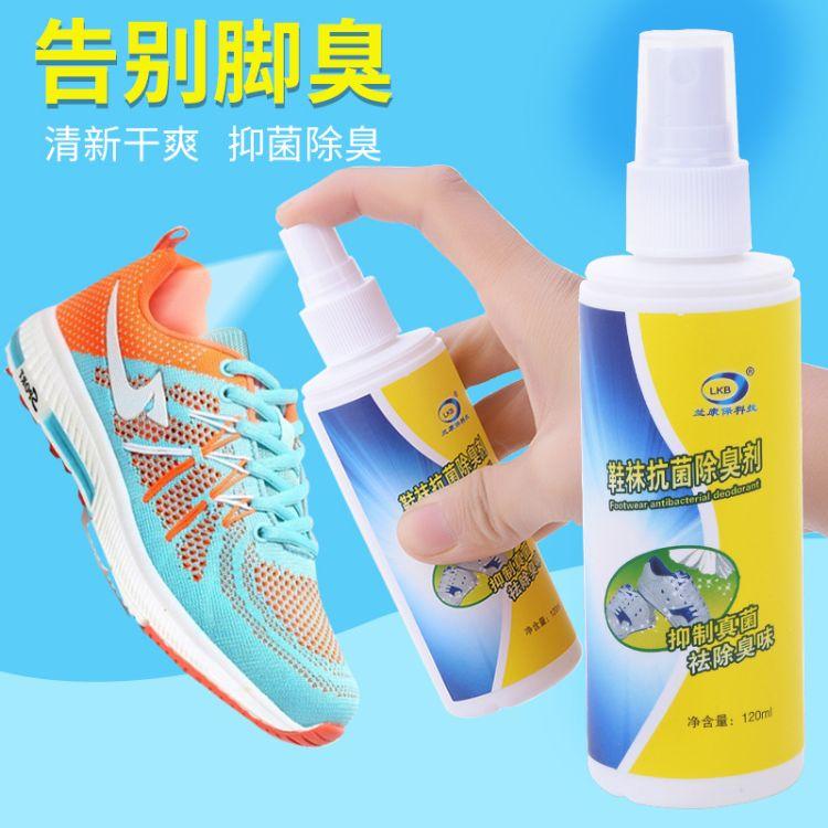 鞋袜脚臭鞋内除臭剂鞋子消毒喷雾皮鞋球鞋运动去异味杀菌脚气喷剂