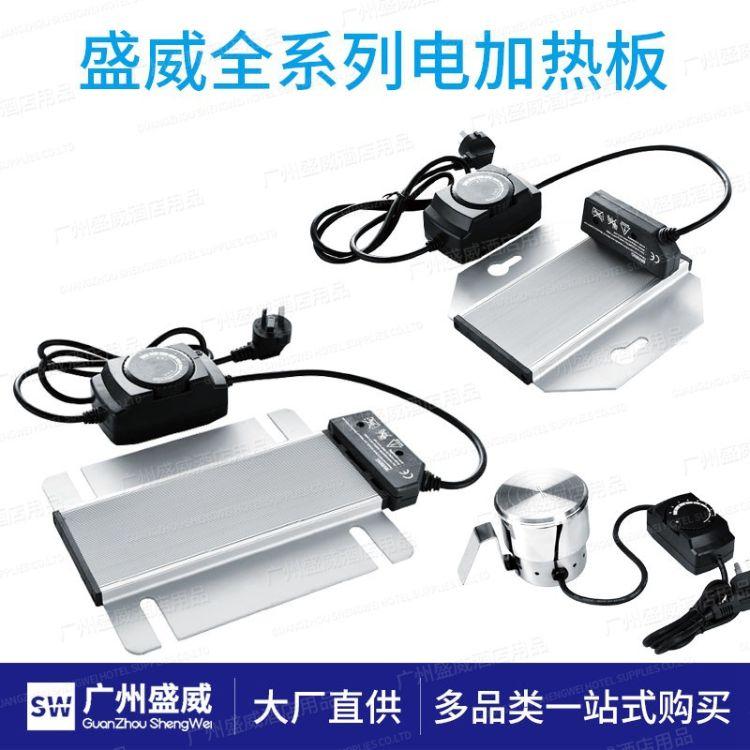 自助餐炉方形电热板布菲炉发热板带温控加热板