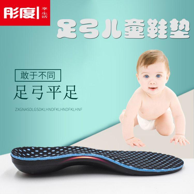 儿童鞋垫扁平足垫儿童运动鞋垫足弓PU儿童学生运动鞋垫厂家批发