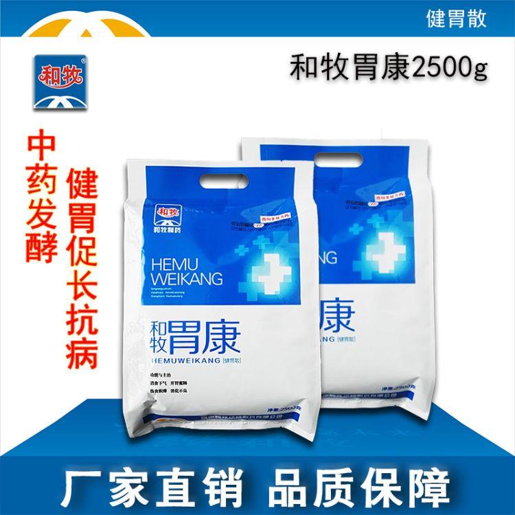 【和牧胃康健胃散】猪饲料添加剂发酵猪催肥增肥营养性添加剂