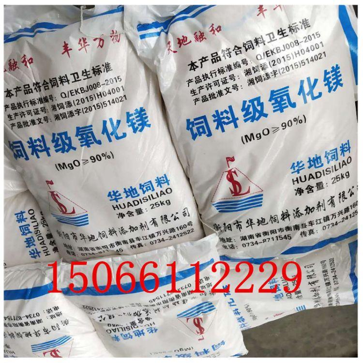 厂家 现货 饲料级工业级 氧化镁 90%含量 轻质 氧化镁