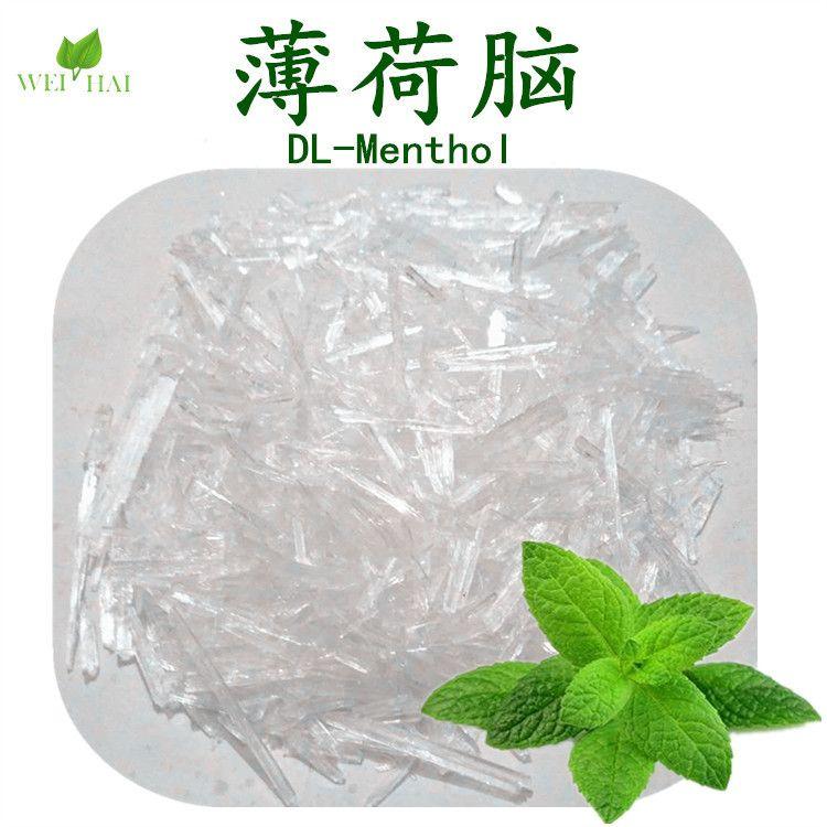 供应 薄荷脑 清凉剂 薄荷醇  薄荷冰 量大优惠  免费提供样品