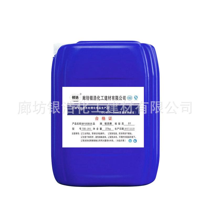 YH-222食品级阻垢剂 食品添加剂 厂家直销量大从优25kg桶