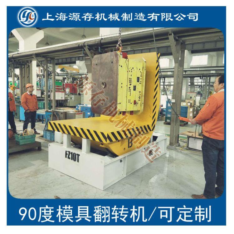 上海钢卷翻转机 钢带 带钢铝卷翻转机 钢丝铝丝翻模机 翻转机