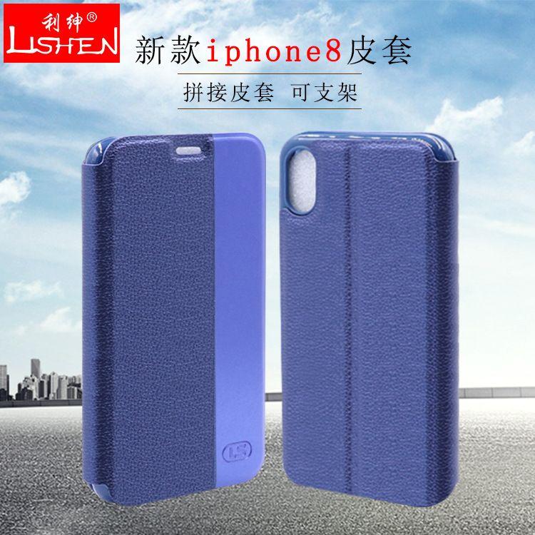 利绅 苹果iphone8手机皮套苹果8手机壳支架插卡翻盖皮套