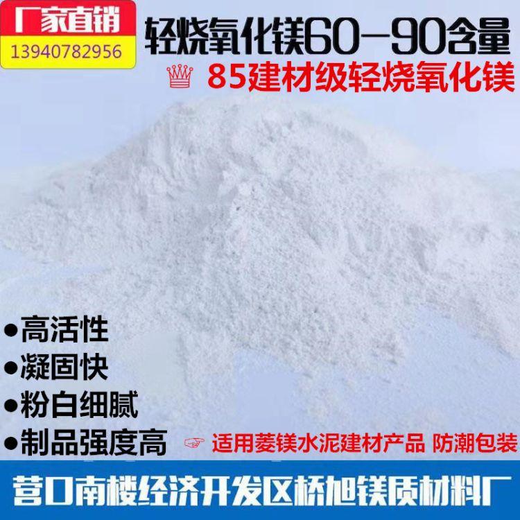 85建材级氧化镁 菱镁井盖无机玻璃钢用轻烧粉 高活性 厂家直销