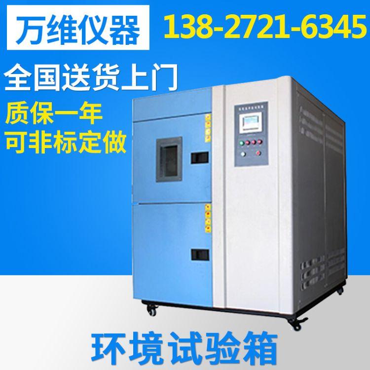 温湿度环境试验箱 小型高低温环境箱试验箱 环境试验设备厂家