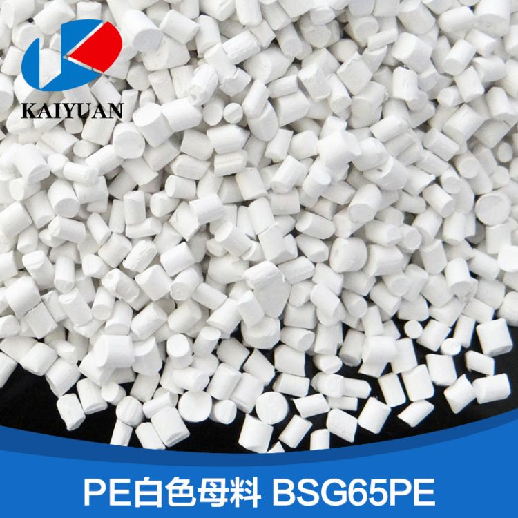 【现货热销】PE白色母粒 注塑环保白色母粒 填充白色母粒