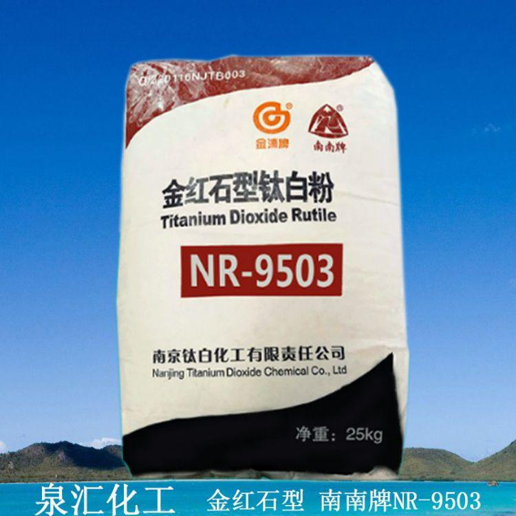 南南牌钛白粉 NR-9503 金红石型钛白粉 涂料油墨塑料通用钛白粉