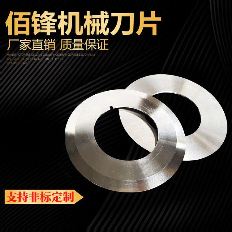 可定制刀片圆形刀片 分切包装机上刀片 耐磨防生锈分切机圆刀片