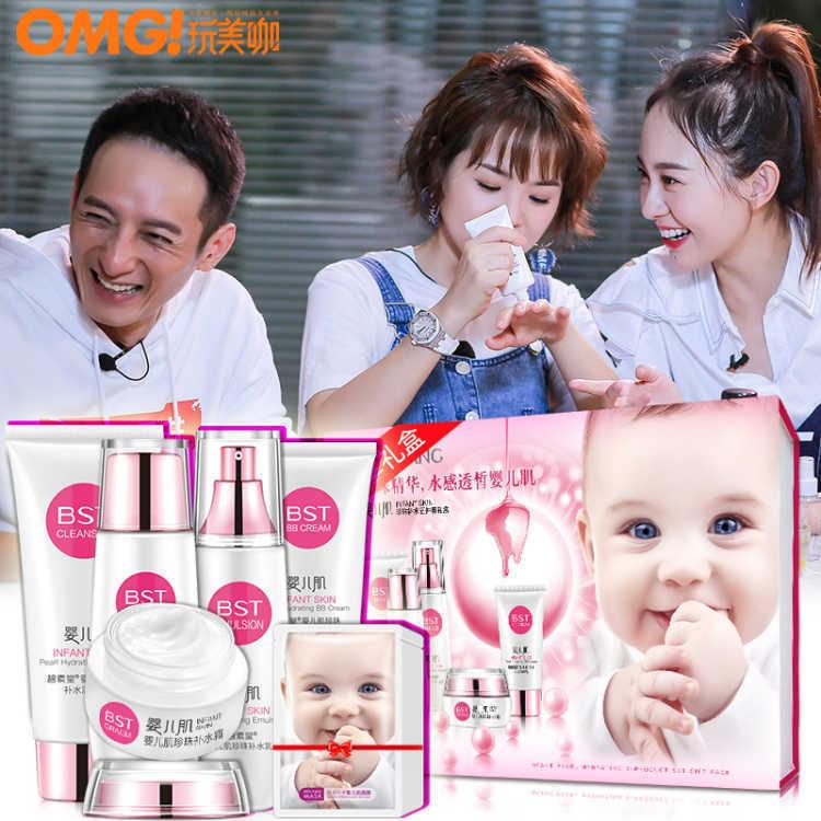 碧素堂婴儿五件套+10片面膜护肤品补水保湿化妆品套装护肤套装