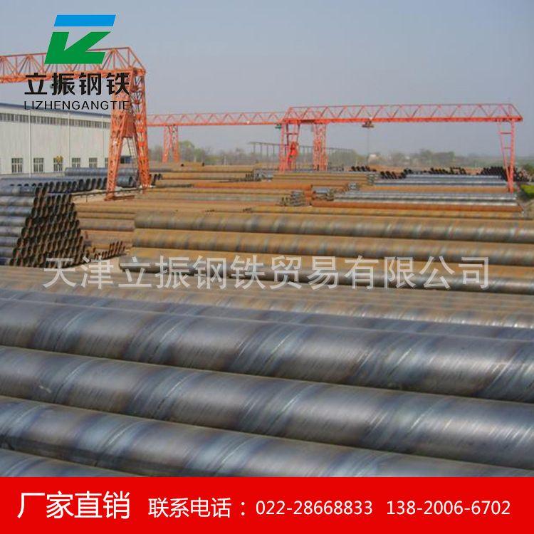 天津现货螺旋管 大口径螺旋管 螺旋管定做加工 厂价直销 量大优惠