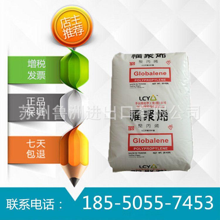 供应PP 李长荣化工(福聚) 6231F延伸性佳 均聚聚丙烯 塑胶原料