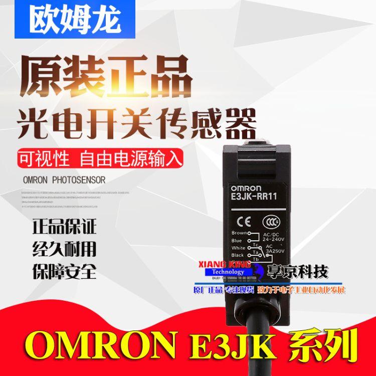 原装正品欧姆龙光电开关 E3JK-RR11 RR12传感器DR12 DP DN TR11-C