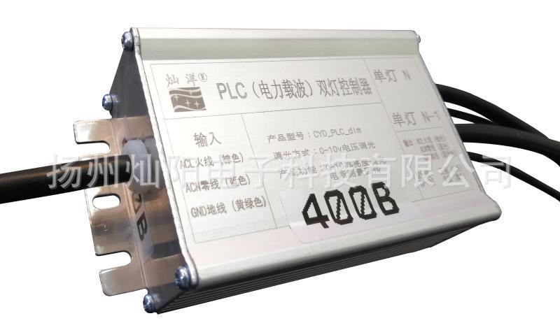 电力载波双灯控制器-灯控制器-物联网路灯控制器-调光器