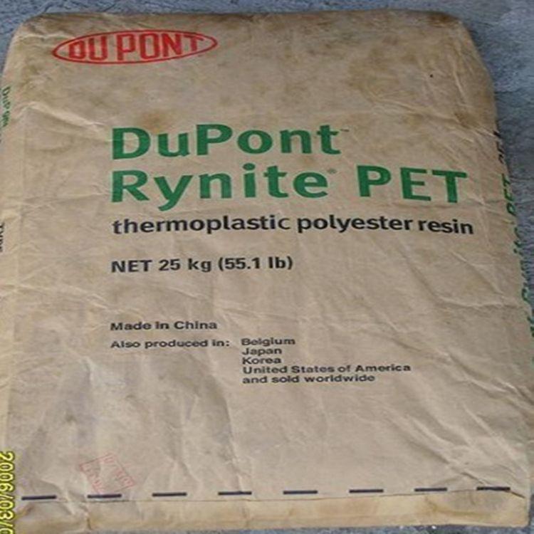 PET国产PET RESIN 杜邦 PET树脂